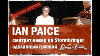 Ian Paice (DEEP PURPLE) Ян Пейс смотрит кавер Stormbringer группы Leonid and Friends (Русский язык)