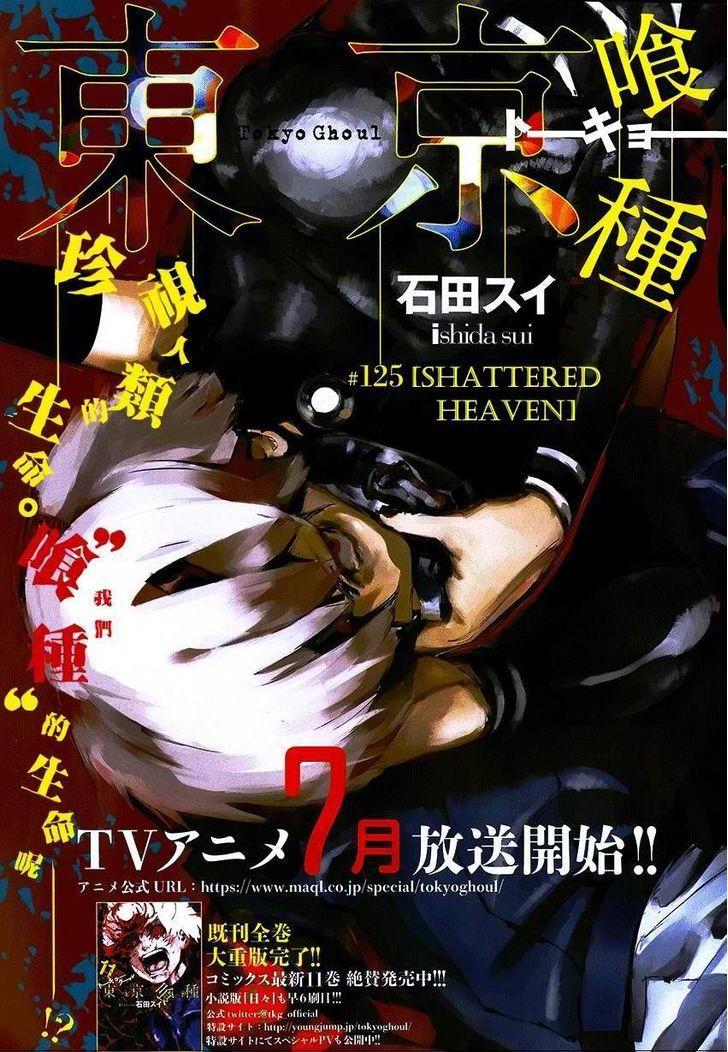 Tokyo Ghoul, Vol.13 Chapter 125 Destructive Spiral, image #1