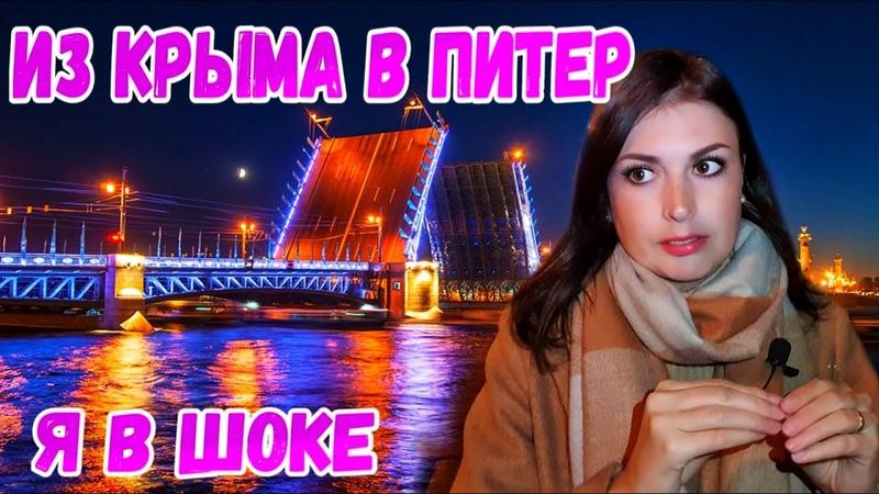 Санкт Петербург осенью Первое впечатление РАЗВОД мостов в Питере Путешествие по России 2020