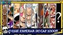 One Piece - O que esperar do Capítulo 1000?!