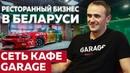 Ресторанный бизнес в Беларуси, сеть кафе GARAGE