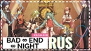 кавер на русском Bad ∞ End ∞ Night RUS COVER Hitoshizuku-P и Yama△ Вокалоиды