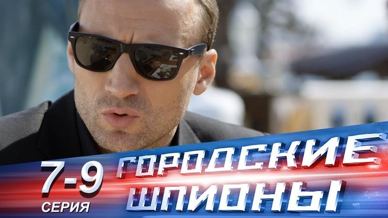 Городские шпионы 7 9 серии Русский сериал