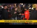 Тимати бесплатно раздаёт бургеры всем прямо со сцены в Минске!