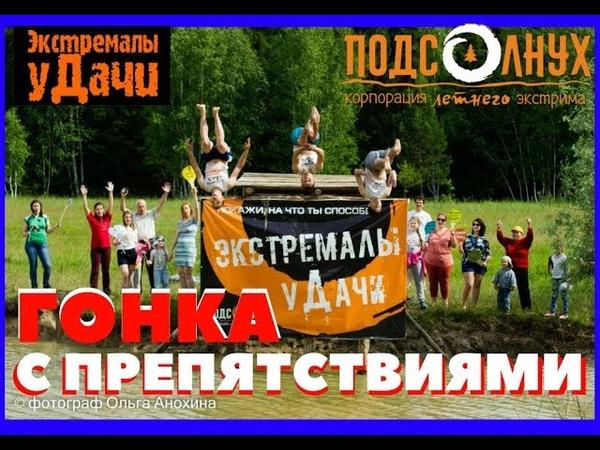 Гонка с препятствиями Экстремалы уДачи в Омске