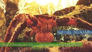 Стрим по Half-Life: Black Mesa [7.1 день] - Гордон Фримен играет в салочки с инопланетянами