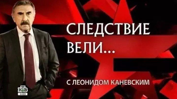 КРИМИНАЛЬНЫЕ ХРОНИКИ - Следствие вели..., 1 сезон 32 серия - Игра на миллионы, (заключительная серия), 2006 год, (16).
