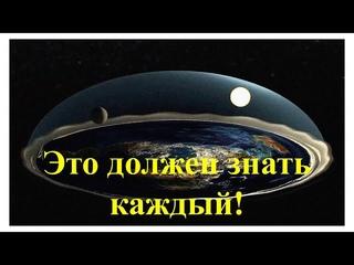 Плоская Земля. 16 вопросов, 16 ответов !!!