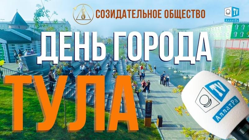 День города Тулы 2020 О мероприятиях объединяющих людей АЛЛАТРА ТВ