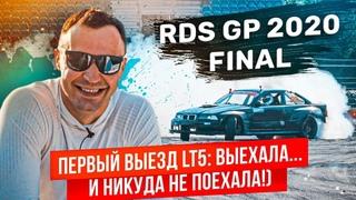 RDS GP 2020: ФИНАЛ. LT5 ехала и никуда не приехала!