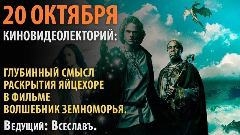 Кинолекторий: «Возможна ли победа над «Семенем Дьявола» в душах людей»?