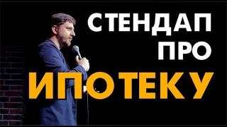 СТЕНДАП про ипотеку. Виктор Копаница