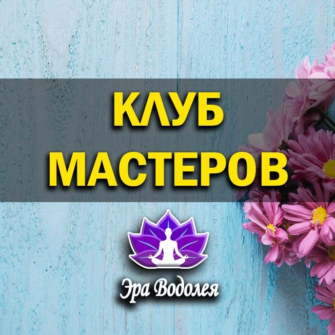Афиша Клуб Мастеров Эры Водолея