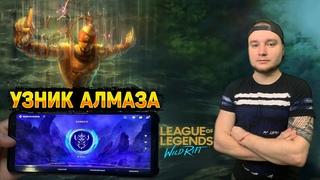 ВЕРНУЛСЯ В АЛМАЗ , Соло Ранг | League of Legends: Wild Rift СТРИМ
