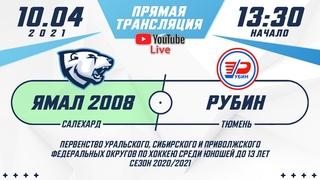"""10 апреля 2021 """"Ямал-2008""""  (Салехард) - """"Рубин"""" (Тюмень)"""