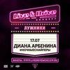 Диана Арбенина | 17.07.20 | Live & Drive