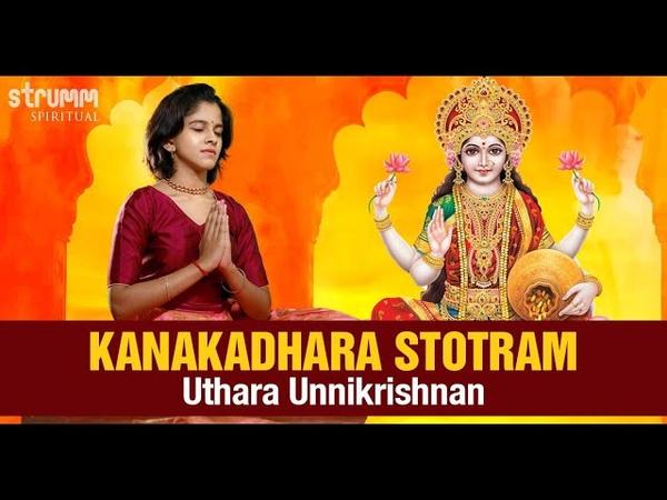 Kanakadhara Stotram I Uthara Unnikrishnan I With Lyrics Meaning In English