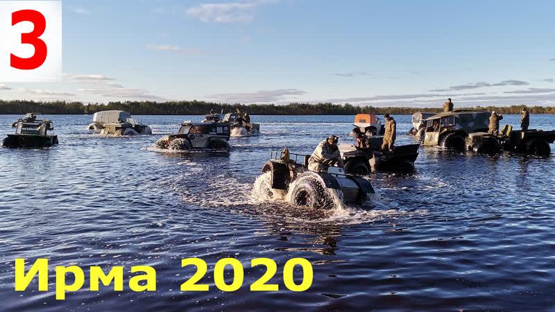 вк Массовый заплыв вездеходов на озере Вездеходный фестиваль Ирма 2020 из 30 вездеходов Часть 3