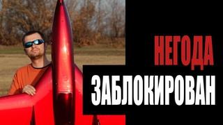 Игорь Негода заблокирован! Видео-инструкция по отправке сообщения в поддержку Ютуба для снятия бана.