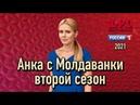 Анка с Молдаванки 2 сезон 1 серия Криминал 2020 Россия-1 Дата выхода и анонс