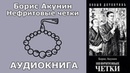Борис Акунин: Нефритовые четки. Аудиокнига