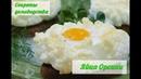 Яйца Орсини великолепная идея вкусного завтрака Orsini eggs