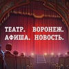 Театральные новости Воронежа