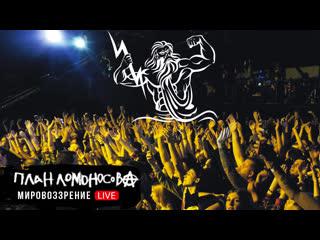 План Ломоносова Мировоззрение Концерт по заявкам