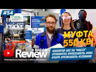 RusCable Review #54 — Изолятор АКС на «Массе» #Ункомтех #Москабель #DKC #SUPR #Режкабель #Legrand