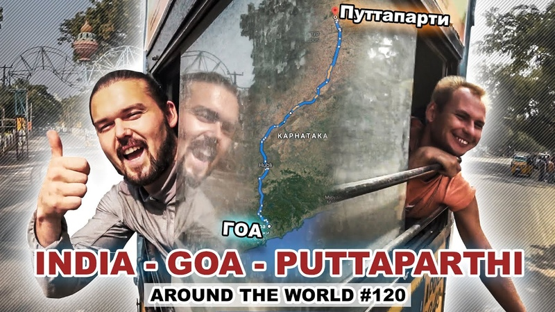 Индия ГОА Путтапарти Дорога в Ашрам Саи Бабы Кругосветка 120