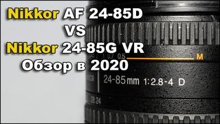 Nikkor AF 24-85  VS 24-85G VR