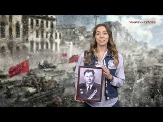 Анна Ермолаева о подвиге Николая Турчина