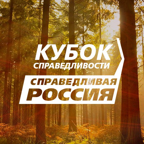 Афиша Ижевск Кубок Справедливости 2020