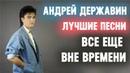 Андрей Державин - Лучшие песни все еще вне времени