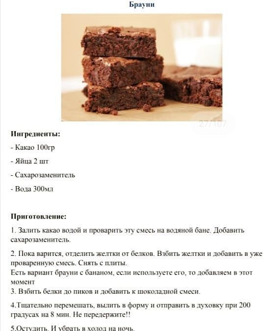 Подборка ПП десертов