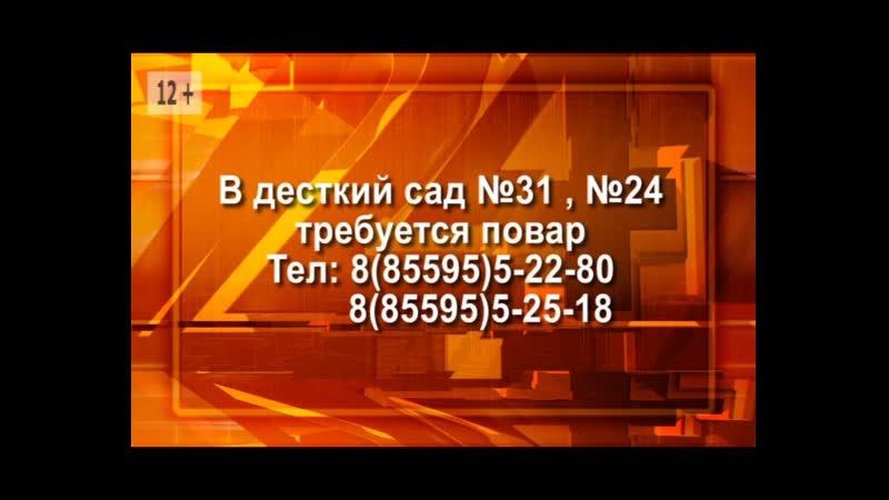 Объявления по бегущей строке на телеканале Тататрстан24 от 18 03 2019