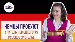 НЕМЦЫ ПРОБУЮТ: Учитель немецкого языка VS Еда русской домохозяйки (Гамбург на бегу)