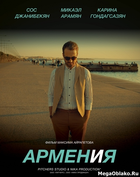 АРМЕН и Я (2018/WEB-DL/WEB-DLRip)