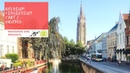 DAY 2 - BRUGES: TOWERS, CHAPELS AND VENICE CHANNELS (Belgium InsideOut)