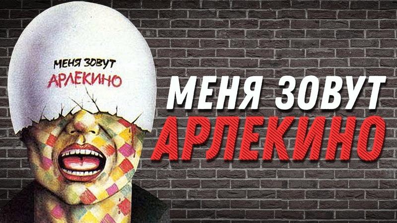 МЕНЯ ЗОВУТ АРЛЕКИНО Криминальная драма Золото БЕЛАРУСЬФИЛЬМА History Porn