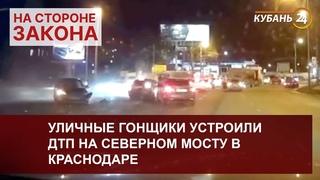 Уличные гонщики устроили ДТП на Северном мосту в Краснодаре
