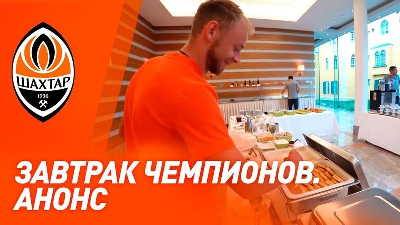 Чем завтракают чемпионы? Экскурсия с Кривцовым, Болбатом и Пузанковым