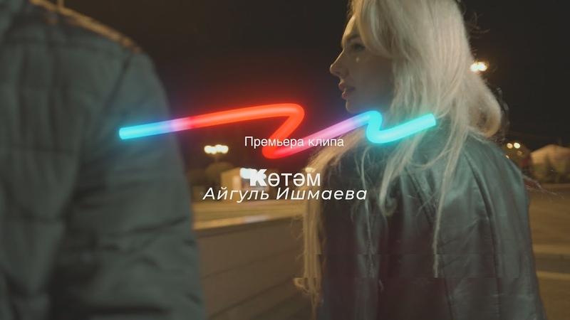 Айгуль Ишмаева Kөтәм 2021