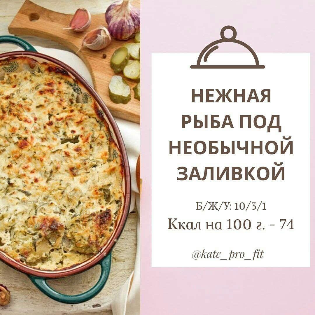 #рыба@fitness_recepty