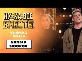 «Ну-ка, все вместе!»   Выпуск 2. Сезон 3   NANSI & SIDOROV, «Любимка»  All Together Now