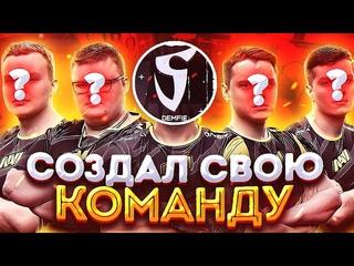 🏆СОЗДАЛ СВОЮ КОМАНДУ | ПУТЬ К КИБЕРСПОРТУ В STANDOFF 2!