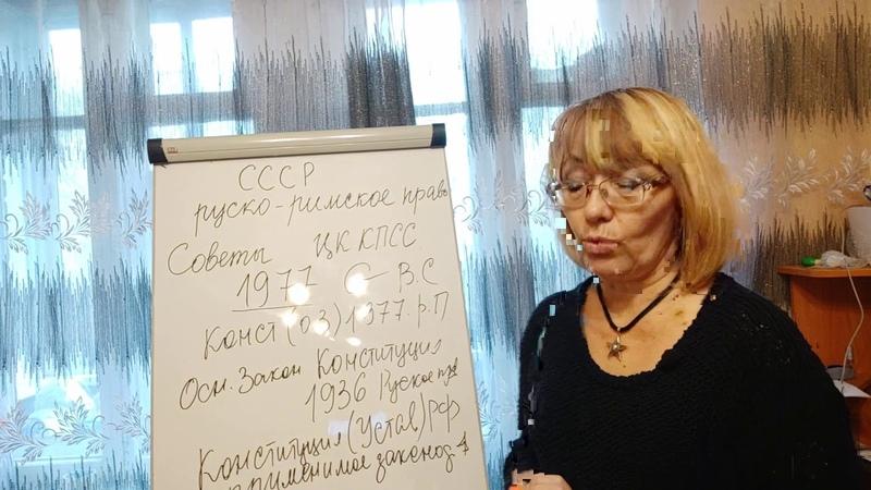 В СССР было двоевластие русское право Советы и римское право ЦК КПСС