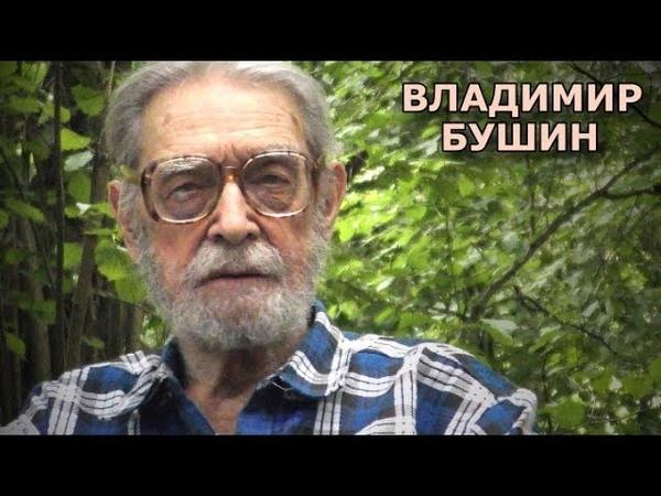 Бушин о жизни в СССР