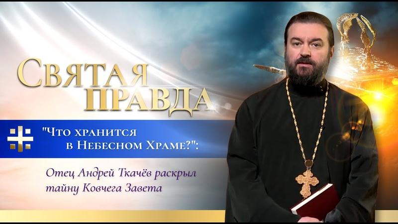 Что хранится в Небесном Храме Отец Андрей Ткачёв раскрыл тайну Ковчега Завета