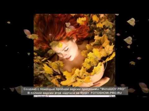 Осенняя грусть Французский аккордеон